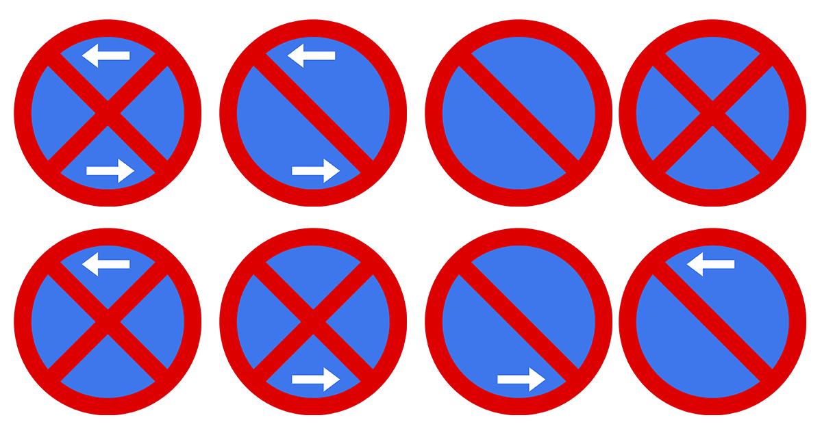 Halteverbot und Parkverbot Verkehrsschilder
